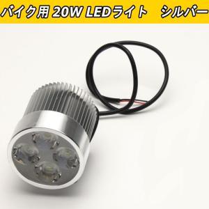バイク用 LED ライト シルバー 白色 20W 12〜80V車対応 防水 4連LED 照明 汎用 フォグランプ|jxshoppu