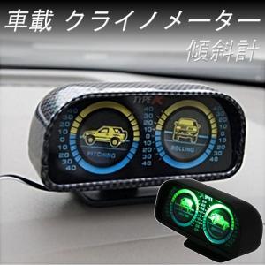 傾斜計 クライノメーター 照明付き 2連式 夜間  シガー電源 12V 車 キャンピングカー|jxshoppu