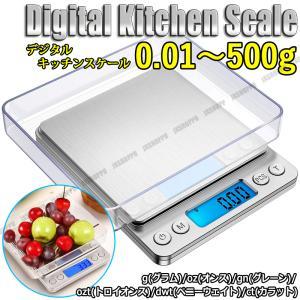 デジタルスケール 電子はかり キッチンスケール 0.01g〜500g  天板 天秤 小型 精密 業務 クッキングスケール バックライト LCD|jxshoppu