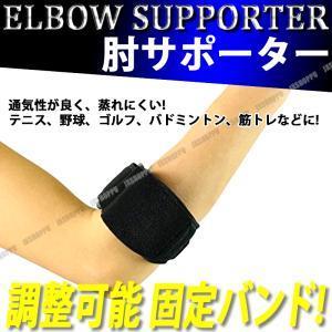 調節可能の肘サポーター肘用サポーター エルボーバンド 左右兼用|jxshoppu