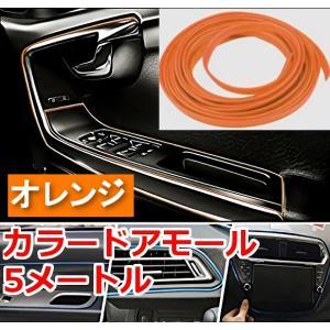 ドアモール ドアガード 長さ5m オレンジ 3Mテープ仕様 エアコンパネル ドアパネル 車用 外装 内装 ドレスアップ トリム|jxshoppu