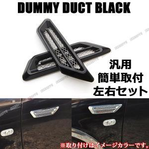 ダミーダクト貼るだけ簡単ドレスアップ用フェンダーダクト左右セット ブラック|jxshoppu