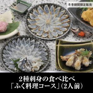 2種刺身の食べ比べ 「ふく料理コース」(2人前)