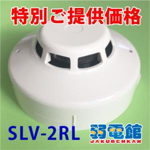 【HOCHIKI ホーチキ】光電式スポット型感知器2種(ヘッド+ベース)露出型[SLV-2RL]|jyakudenkan