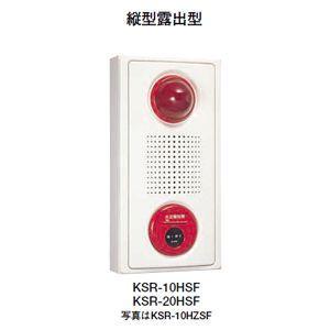 【HOCHIKI ホーチキ】機器収容箱[KSR-10HSG]|jyakudenkan