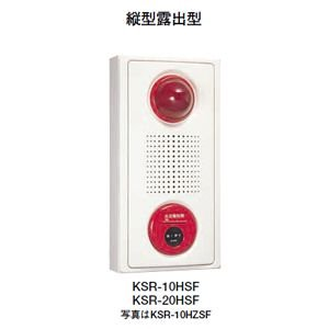 【HOCHIKI ホーチキ】機器収容箱[KSR-20HSG]|jyakudenkan