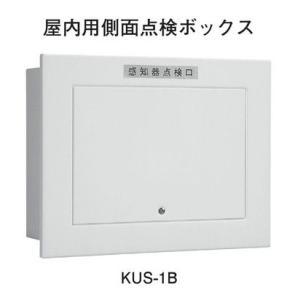 【HOCHIKI ホーチキ】点検ボックス[KUS-1B]|jyakudenkan