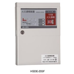 HSDE-205F、HSDE205F、HSDE-205F、HSDE205F、消防設備、消防用品