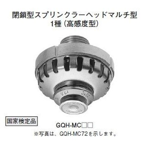 【HOCHIKI ホーチキ】閉鎖型スプリンクラーヘッドマルチ型1種(高感度型・96度)[GQH-MC96]|jyakudenkan