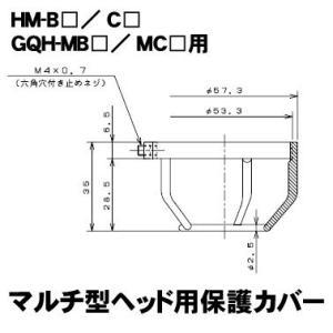 【HOCHIKI ホーチキ】マルチ型ヘッド用保護カバー[HM-CV-S2]|jyakudenkan