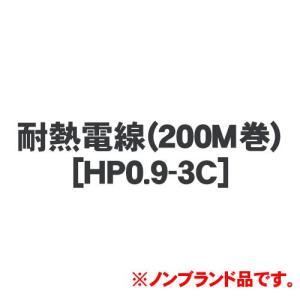 耐熱電線(200M巻)[HP0.9-3C]|jyakudenkan