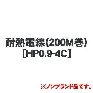 耐熱電線(200M巻)[HP0.9-4C]|jyakudenkan