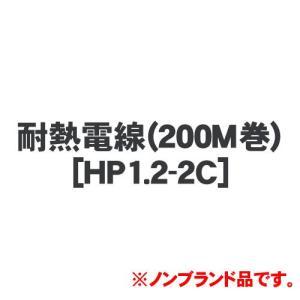 耐熱電線(200M巻)[HP1.2-2C]|jyakudenkan
