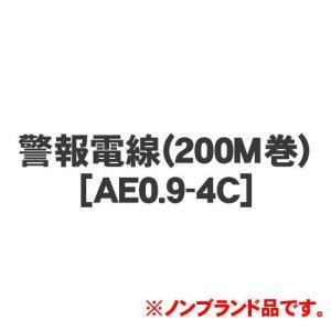 警報電線(200M巻)[AE0.9-4C]|jyakudenkan