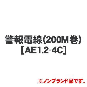 警報電線(200M巻)[AE1.2-4C]|jyakudenkan