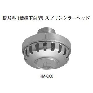 【HOCHIKI ホーチキ】開放型(標準下向型)スプリンクラーヘッド[HM-C00]|jyakudenkan