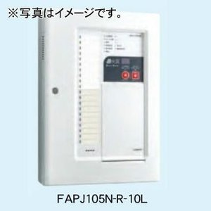 【能美防災】P型1級受信機10回線(壁掛型)[FAPJ105N-R-10L]|jyakudenkan