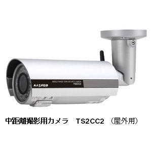 【MASPRO マスプロ電工】中距離用撮影カメラ[TS2CC2] jyakudenkan