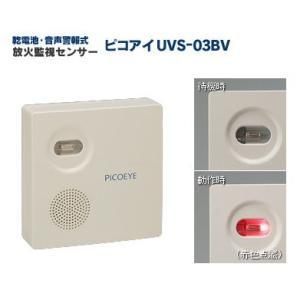 【OG SYSTEM オージーシステム】放火監視センサーPiCOEYE(ピコアイ)(乾電池・音声警報式)[UVS-03BV]|jyakudenkan