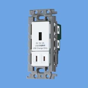 【Panasonic パナソニック】スモシリーズワイド21埋込充電用USBコンセント (シングルコンセント付)(ホワイト)[WTF14714W]|jyakudenkan