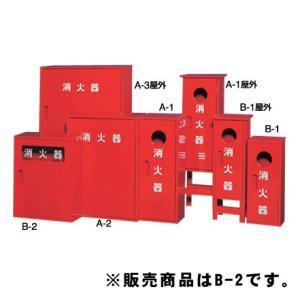 【ヤマトプロテック】消火器収納ボックス(スチール製)[B-2]|jyakudenkan