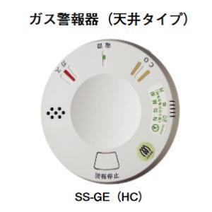 【HOCHIKI ホーチキ】ガス漏れ警報器(天井付)[SS-GE(HC)]