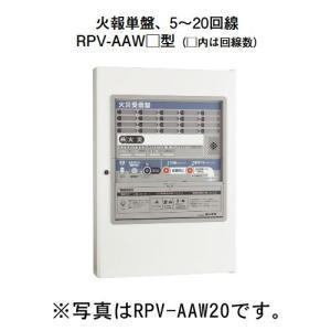 ★送料無料★【HOCHIKI ホーチキ】P型1級受信機 火報単盤(音声合成機能付・蓄積式・自動断線検出機能付)壁掛型[RPV-AAW10]|jyakudenkan