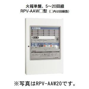★送料無料★【HOCHIKI ホーチキ】P型1級受信機 火報単盤(音声合成機能付・蓄積式・自動断線検出機能付)壁掛型[RPV-AAW20]|jyakudenkan