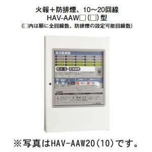 ★送料無料★【HOCHIKI ホーチキ】P型1級受信機 複合盤 火報+防排煙(音声合成機能付・蓄積式・自動断線検出機能付)[HAV-AAW10(09)]|jyakudenkan