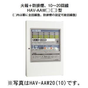 ★送料無料★【HOCHIKI ホーチキ】P型1級受信機 複合盤 火報+防排煙(音声合成機能付・蓄積式・自動断線検出機能付)[HAV-AAW15(10)]|jyakudenkan