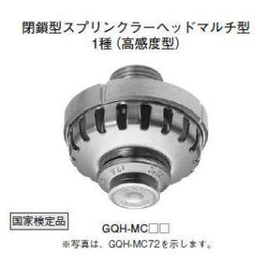 【HOCHIKI ホーチキ】閉鎖型スプリンクラーヘッドマルチ型1種(高感度型・72度)[GQH-MC72]|jyakudenkan