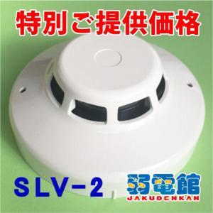 【HOCHIKI ホーチキ】光電式スポット型感知器2種(ヘッド部)露出型[SLV-2]|jyakudenkan