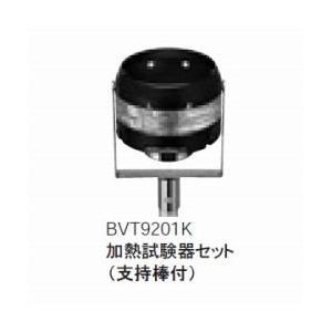 【Panasonic パナソニック】加熱試験器セット(支持棒付)[BVT9201K]|jyakudenkan
