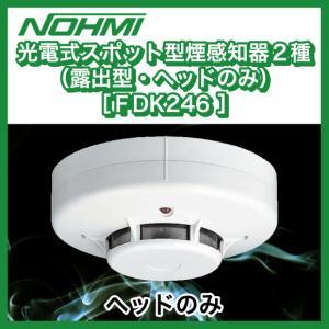 【能美】光電式スポット型煙感知器2種(露出型、ヘッドのみ)[FDK246(ヘッドのみ)]|jyakudenkan
