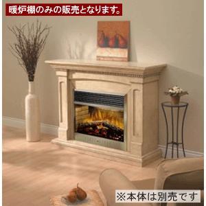 【ディンプレックス/Dimplex】電気式暖炉オヴェーション・30インチシリーズ/暖炉棚/アンティークアラバスター(アラバスター475) jyakudenkan