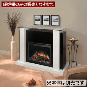 【ディンプレックス/Dimplex】電気式暖炉シンフォニー・26インチシリーズ/暖炉棚ベラ jyakudenkan