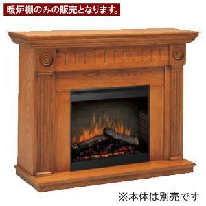 【ディンプレックス/Dimplex】電気式暖炉シンフォニー・26インチシリーズ/暖炉棚ロゼッタオーク jyakudenkan