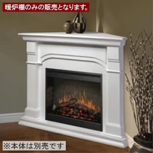 【ディンプレックス/Dimplex】電気式暖炉シンフォニー・26インチシリーズ/暖炉棚オックスフォードホワイト(コーナー) jyakudenkan