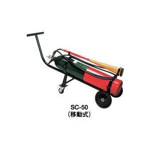 【ヤマトプロテック】二酸化炭素消火器 SCシリーズ[SC-50]|jyakudenkan