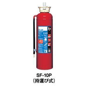 【ヤマトプロテック】化学泡消火器 SFシリーズ[SF-10P]|jyakudenkan