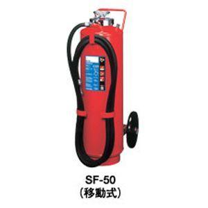 【ヤマトプロテック】化学泡消火器 SFシリーズ[SF-50]|jyakudenkan