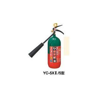 【ヤマトプロテック】2017年製 新型 二酸化炭素消火器 蓄圧式(業務用消火器)[YC-5XII]|jyakudenkan