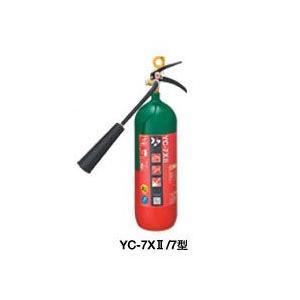 【ヤマトプロテック】2017年製 新型 二酸化炭素消火器 蓄圧式(業務用消火器)[YC-7XII]|jyakudenkan