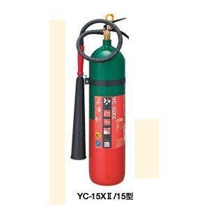 【ヤマトプロテック】2017年製 新型 二酸化炭素消火器 蓄圧式(業務用消火器)[YC-15XII]|jyakudenkan