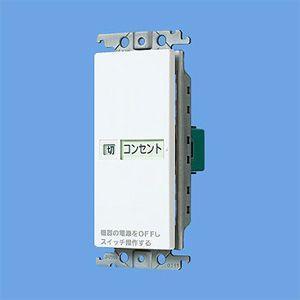 【Panasonic パナソニック】「こまめにスイッチ」埋込「入」「切」表示スイッチセット(片切・20A)(シングル用)(ホワイト)[WTC52611W]|jyakudenkan