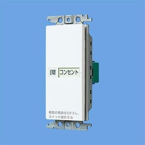 【Panasonic パナソニック】「こまめにスイッチ」埋込「入」「切」表示スイッチセット(両切・20A)(シングル用)(ホワイト)[WTC52631W]|jyakudenkan