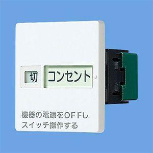 【Panasonic パナソニック】「こまめにスイッチ」埋込「入」「切」表示スイッチセット(片切・20A)(ダブル用)(ホワイト)[WTC526123W]|jyakudenkan