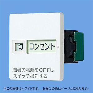 【Panasonic パナソニック】「こまめにスイッチ」埋込「入」「切」表示スイッチセット(片切・20A)(ダブル用)(ベージュ)[WTC526123F]|jyakudenkan