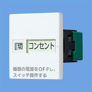 【Panasonic パナソニック】「こまめにスイッチ」埋込「入」「切」表示スイッチセット(両切・20A)(ダブル用)(ホワイト)[WTC526323W ]|jyakudenkan