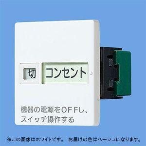 【Panasonic パナソニック】「こまめにスイッチ」埋込「入」「切」表示スイッチセット(両切・20A)(ダブル用)(ベージュ)[WTC526323F]|jyakudenkan